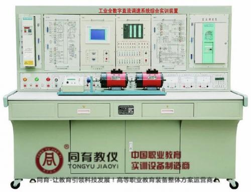 EDFS-810型 工业全数字直流调速系统综合实训装置