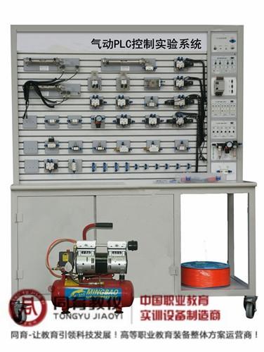 ITPT-4004型 气动PLC控制实验系统