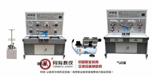 ITPT-4008型 液压与气压传动PLC控制综合实训装置