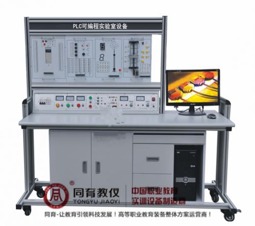 PPTD-909型 PLC可编程实验室设备