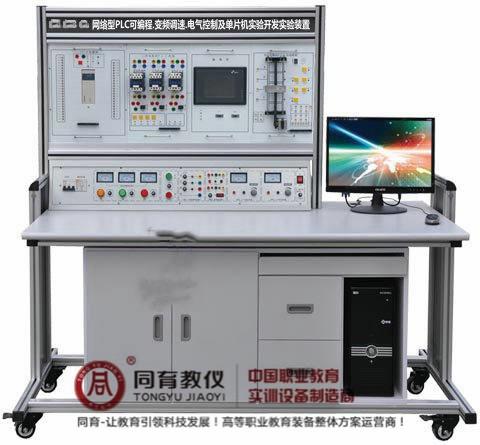PPTD-914型 网络型PLC可编程.变频调速.电气控制及单片机实验开发实验装置