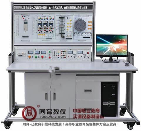 PPTD-916型 网络型PLC可编程.单片机.自动控制综合实验装置