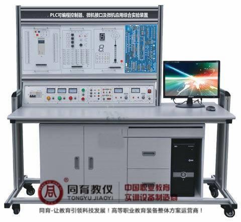 PPTD-917型 PLC可编程控制器.微机接口及微机应用综合实验装置
