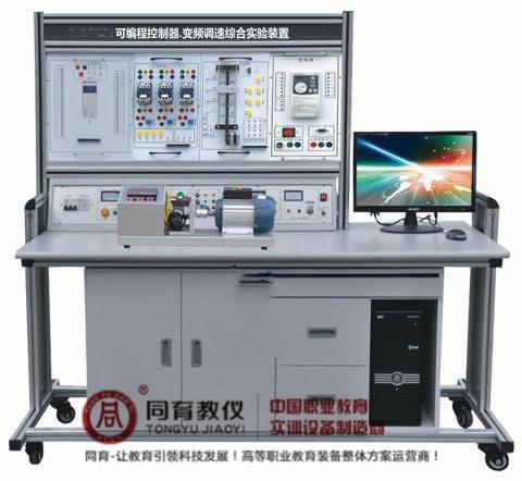 PPTD-919型 可编程控制器、变频调速综合实验装置(网络型)