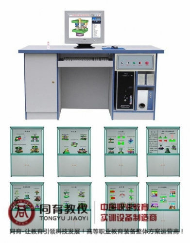 EAMP-4044型 冲压模具设计与制造陈列柜